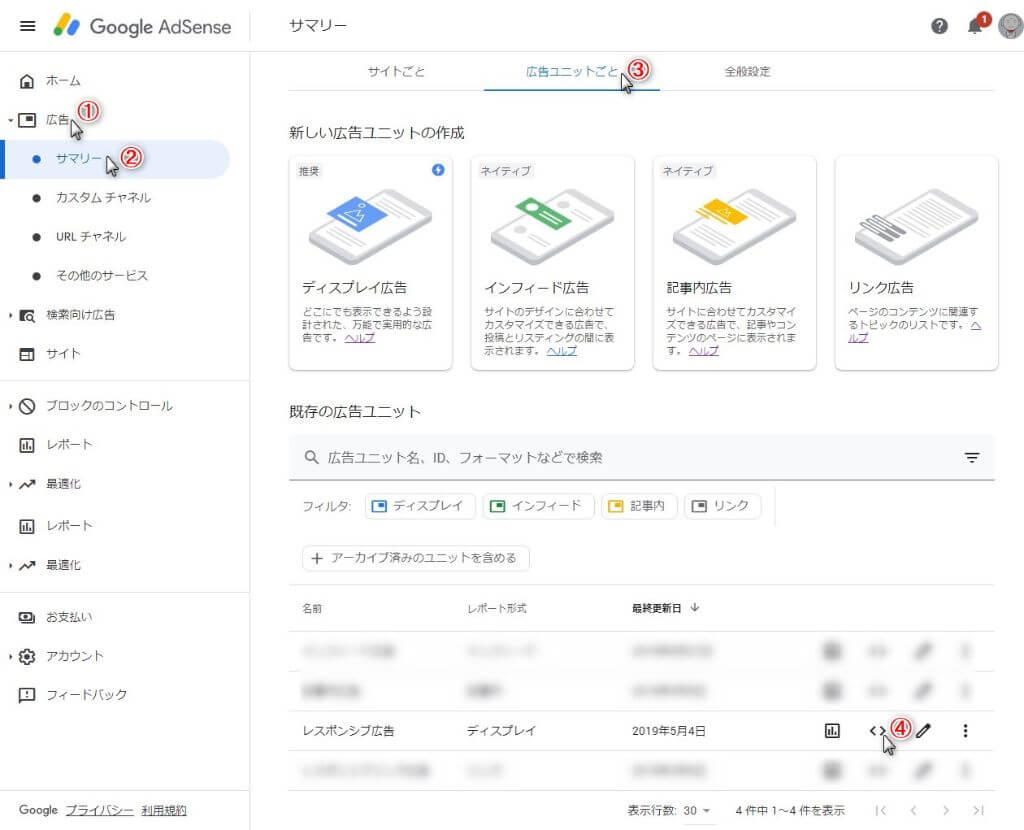 Google Search Console 広告コード