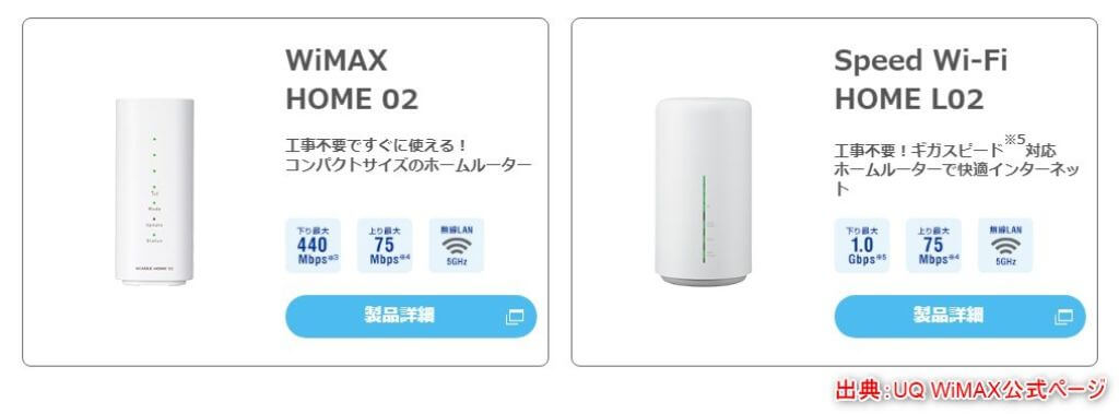 WiMAX ホームルーター一覧