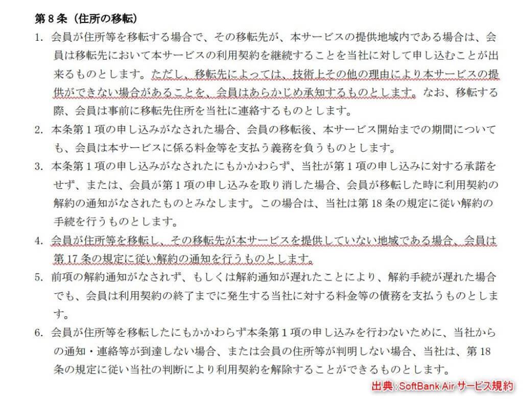 SoftBank Air サービス規約 住所の移転