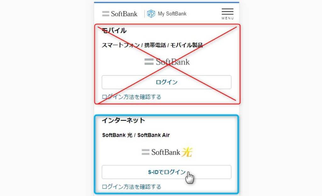 My SoftBank ログイン