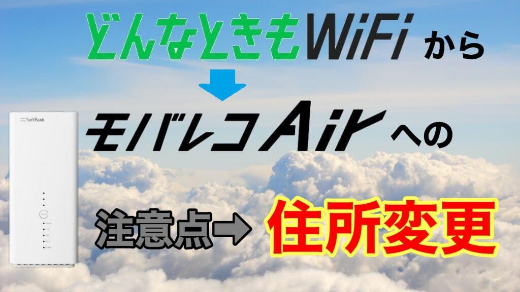 どんなときもWiFiからモバレコAirへの乗り換え注意点