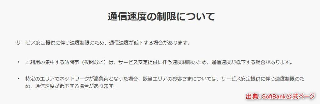 SoftBank Air 通信速度の制限について