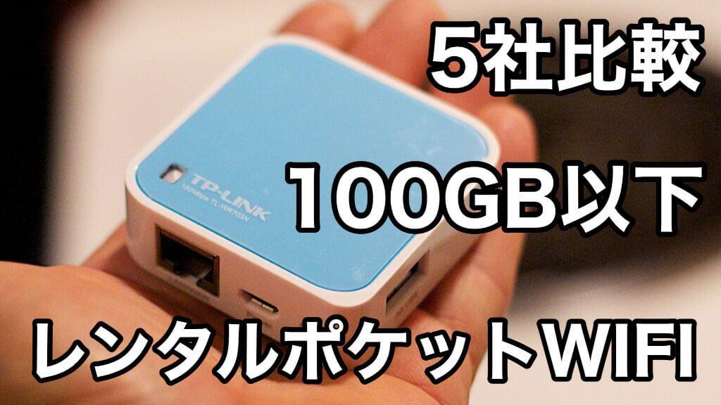】WiMAX以外で100GB以下の安いレンタルポケットwifi
