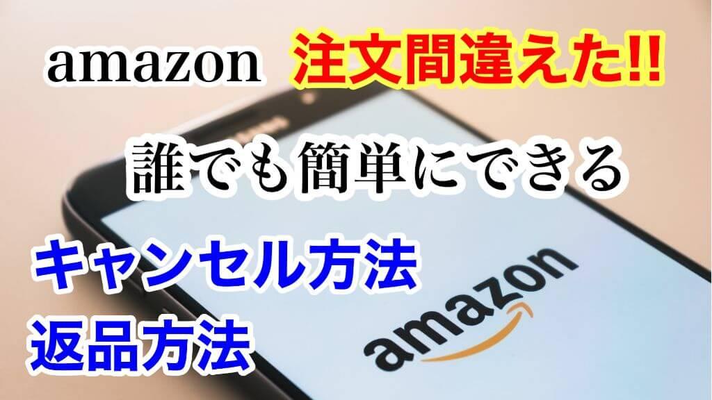 Amazonで間違えて注文した場合のキャンセル方法と返品方法