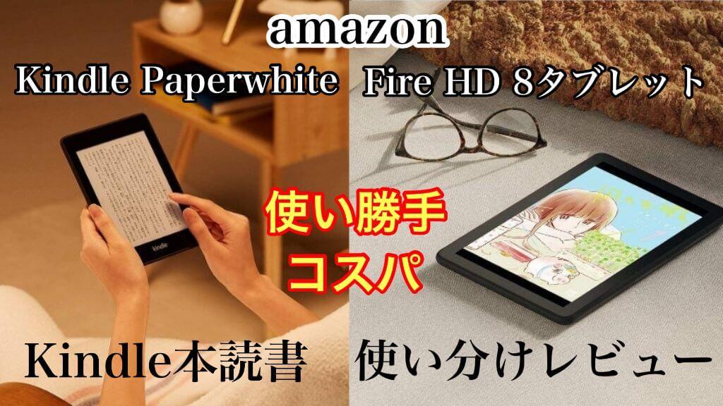 KindlePaperwhiteとFireHD8タブレットのどっちがKindle本読書向き?