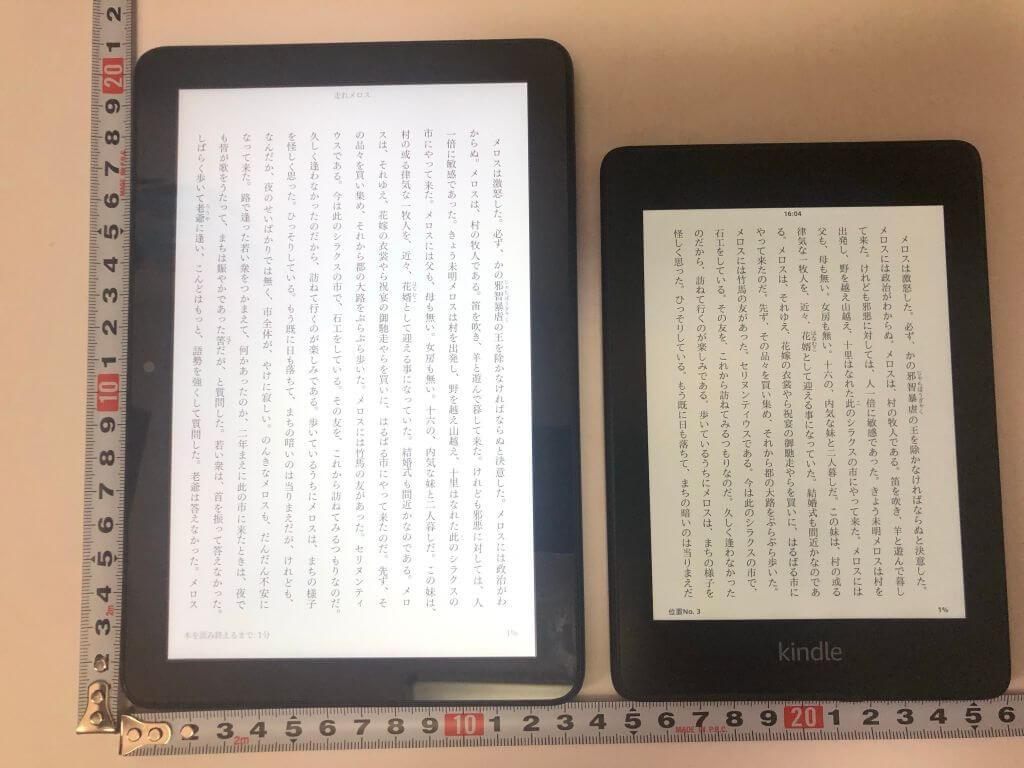 Kindleデバイス 小説表示2