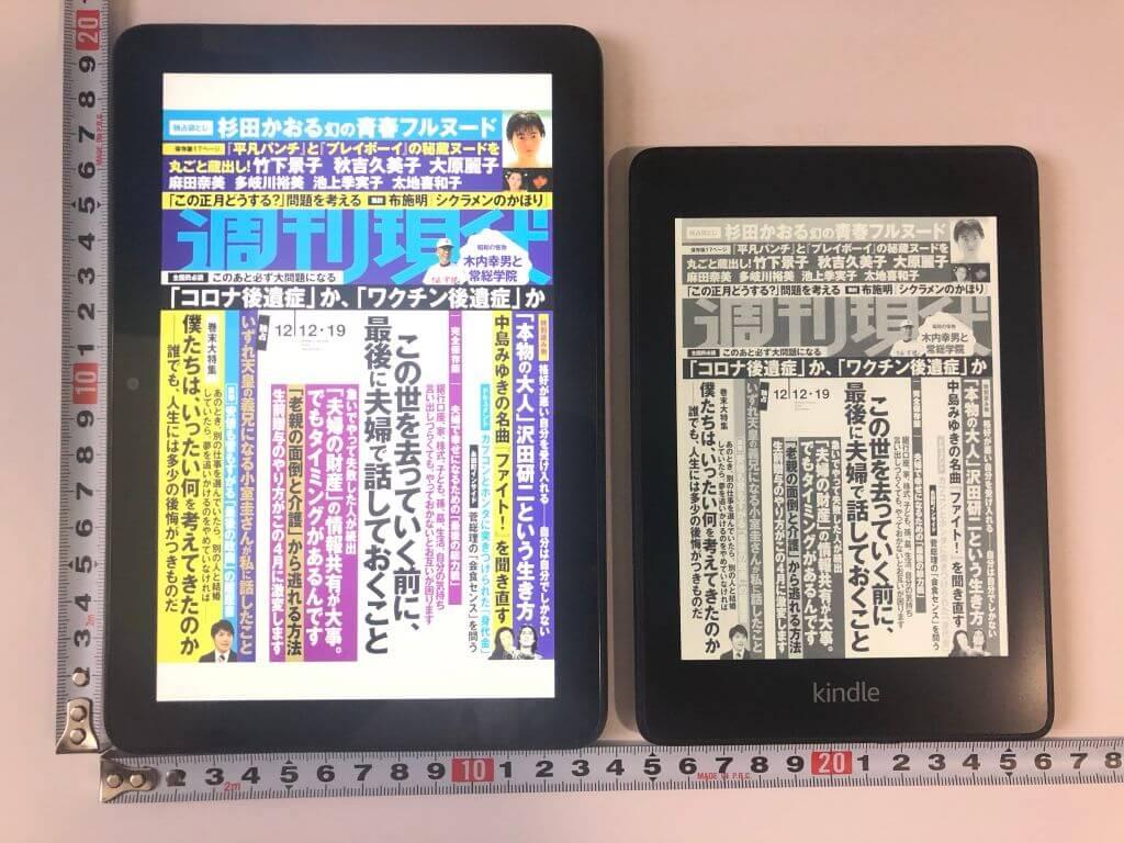 Kindleデバイス 週刊誌表示