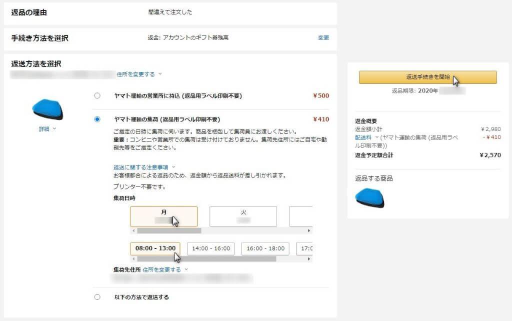 Amazon 返送方法