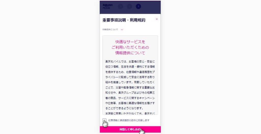 楽天 WiFi Pocket 重要事項説明_3