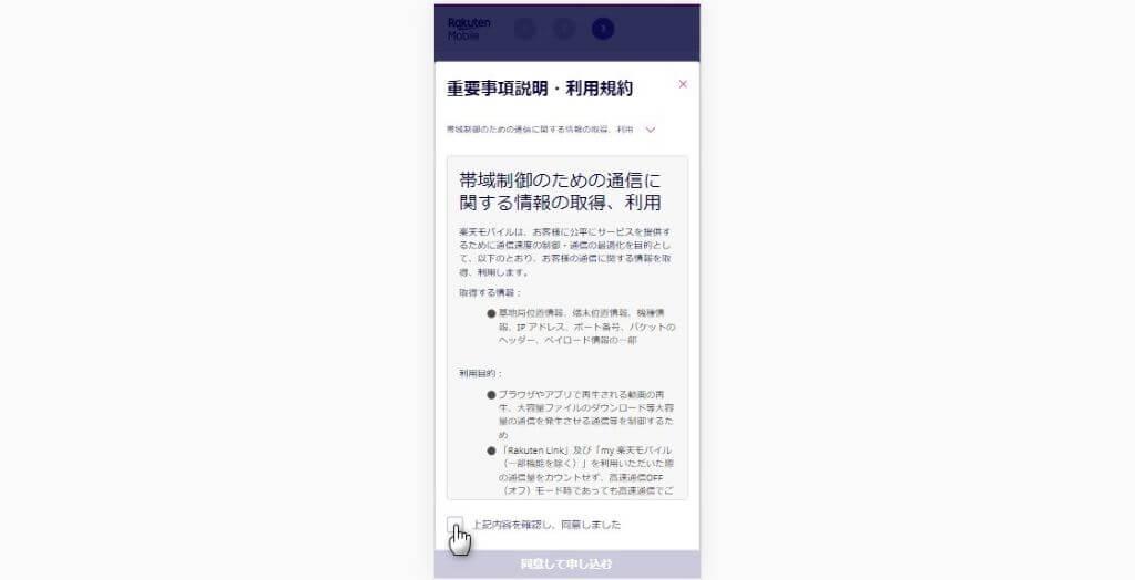 楽天 WiFi Pocket 重要事項説明_2