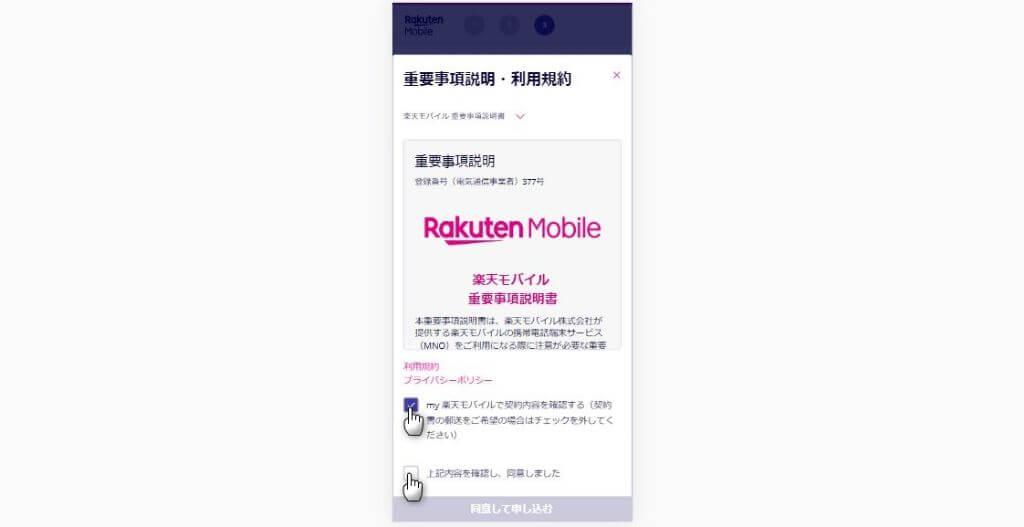 楽天 WiFi Pocket 重要事項説明_1
