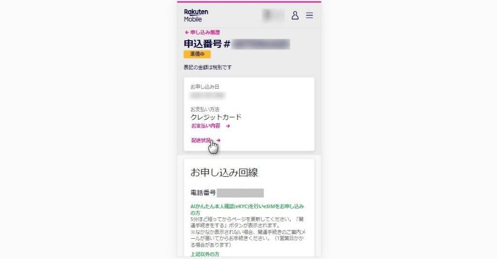 楽天 WiFi Pocket 配送状況