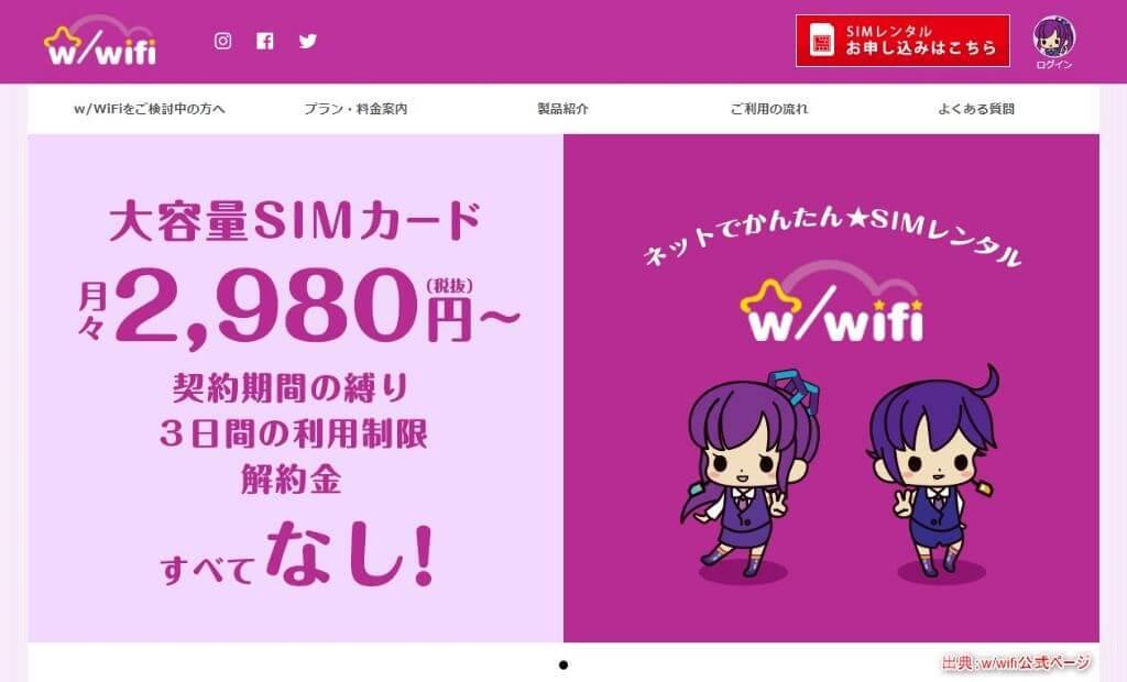 w/WiFi トップページ