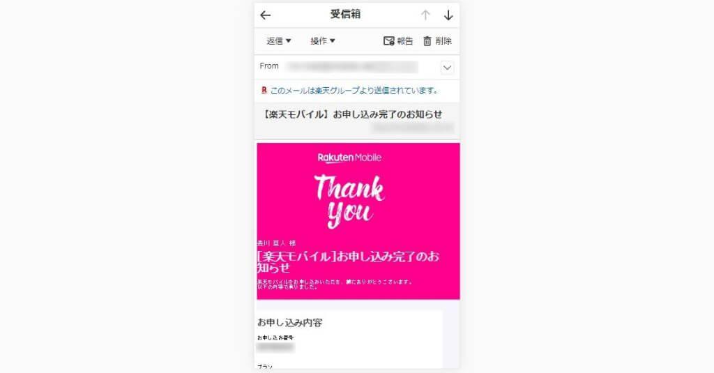 楽天 WiFi Pocket 申し込み完了メール