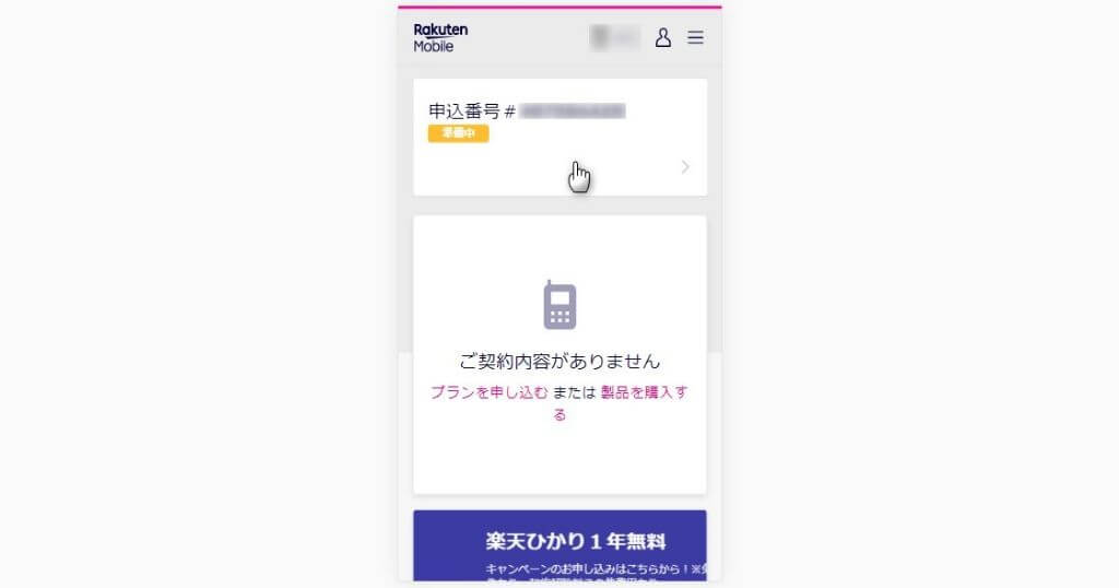 楽天 WiFi Pocket my楽天モバイル