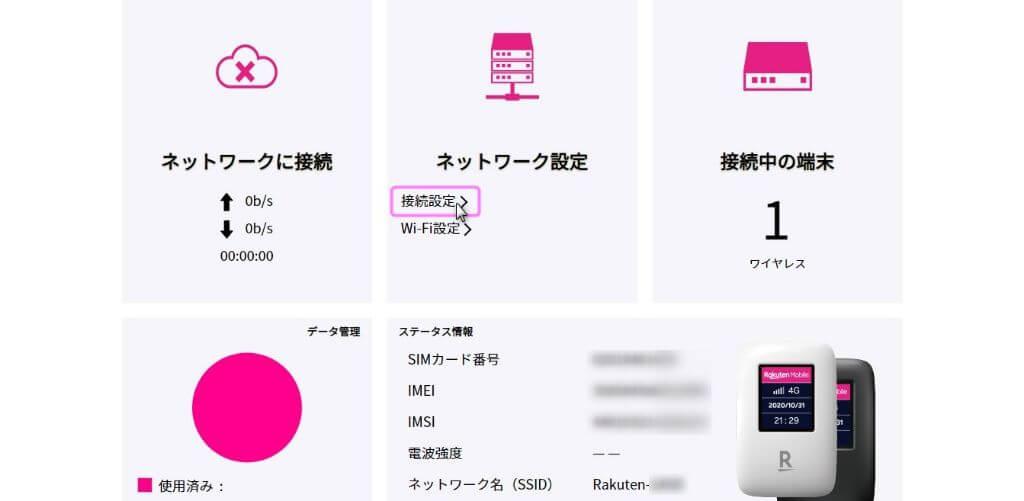 楽天 WiFi Pocketの接続設定