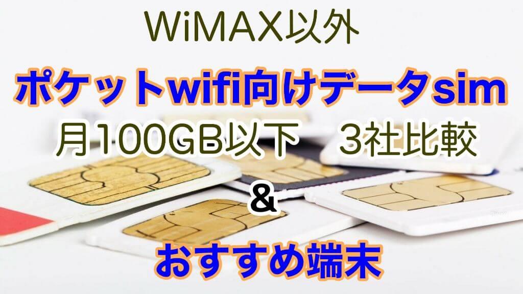 WiMAX以外で月100GB以下のポケットwifi用テータSIM