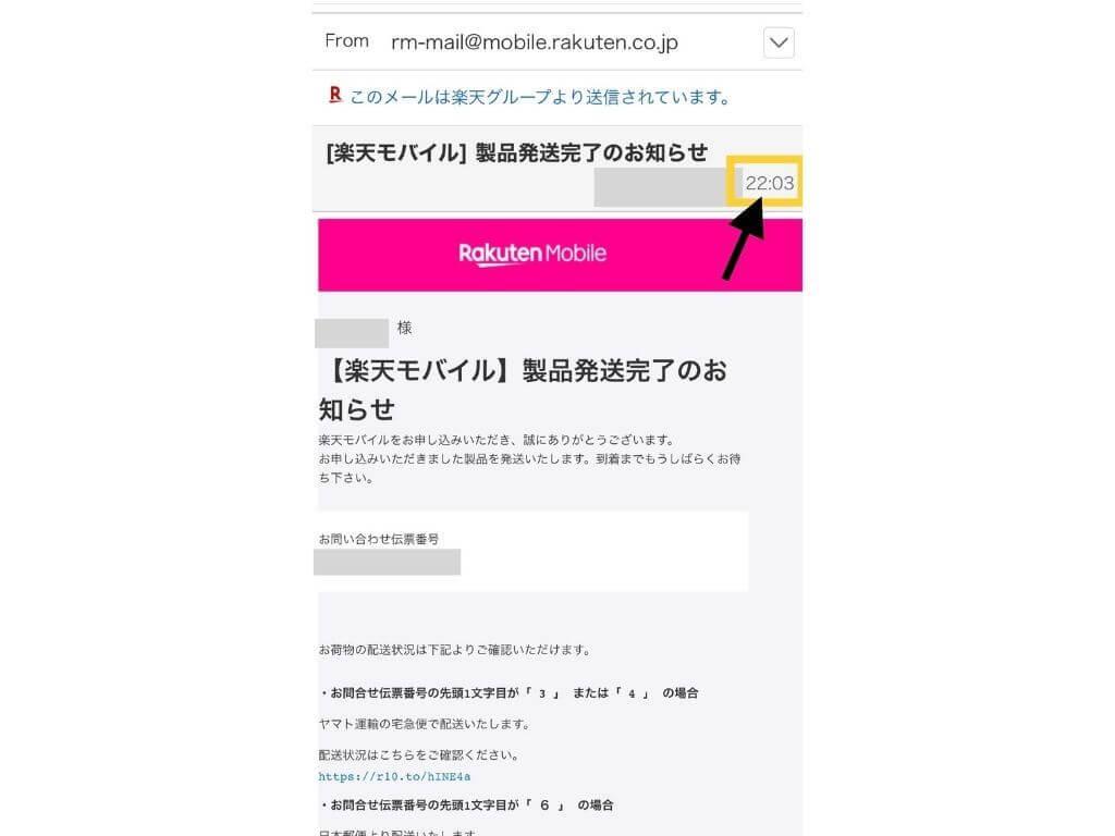 楽天 WiFi Pocket 発送完了メール
