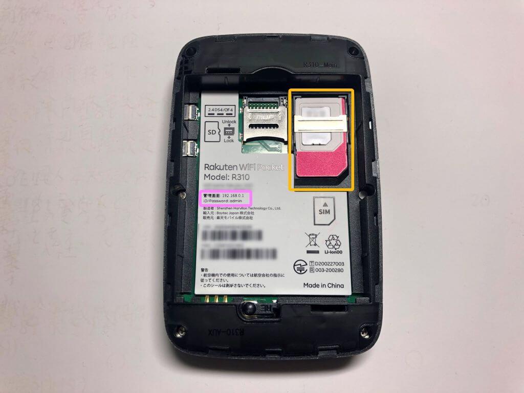楽天 WiFi Pocketに他社SIM挿入