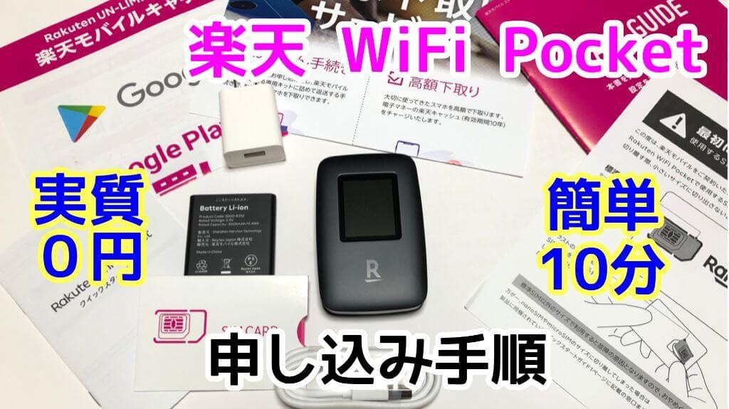 楽天 WiFi Pocket 0円お試しキャンペーンの申し込み手順