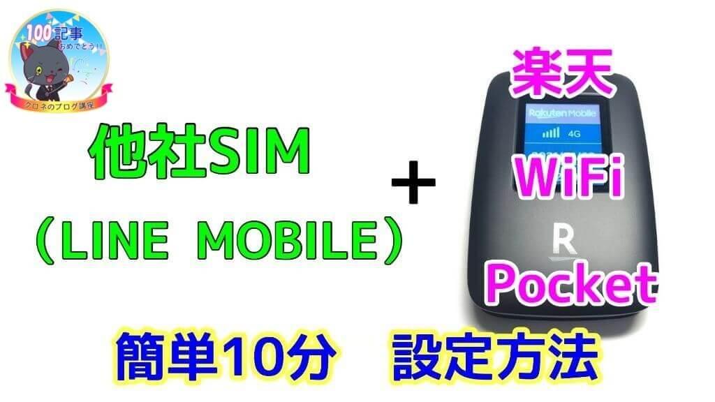 楽天 WiFi Pocketを他社SIMで使う方法