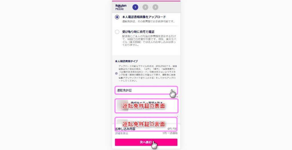 楽天 WiFi Pocket 運転免許証アップロード