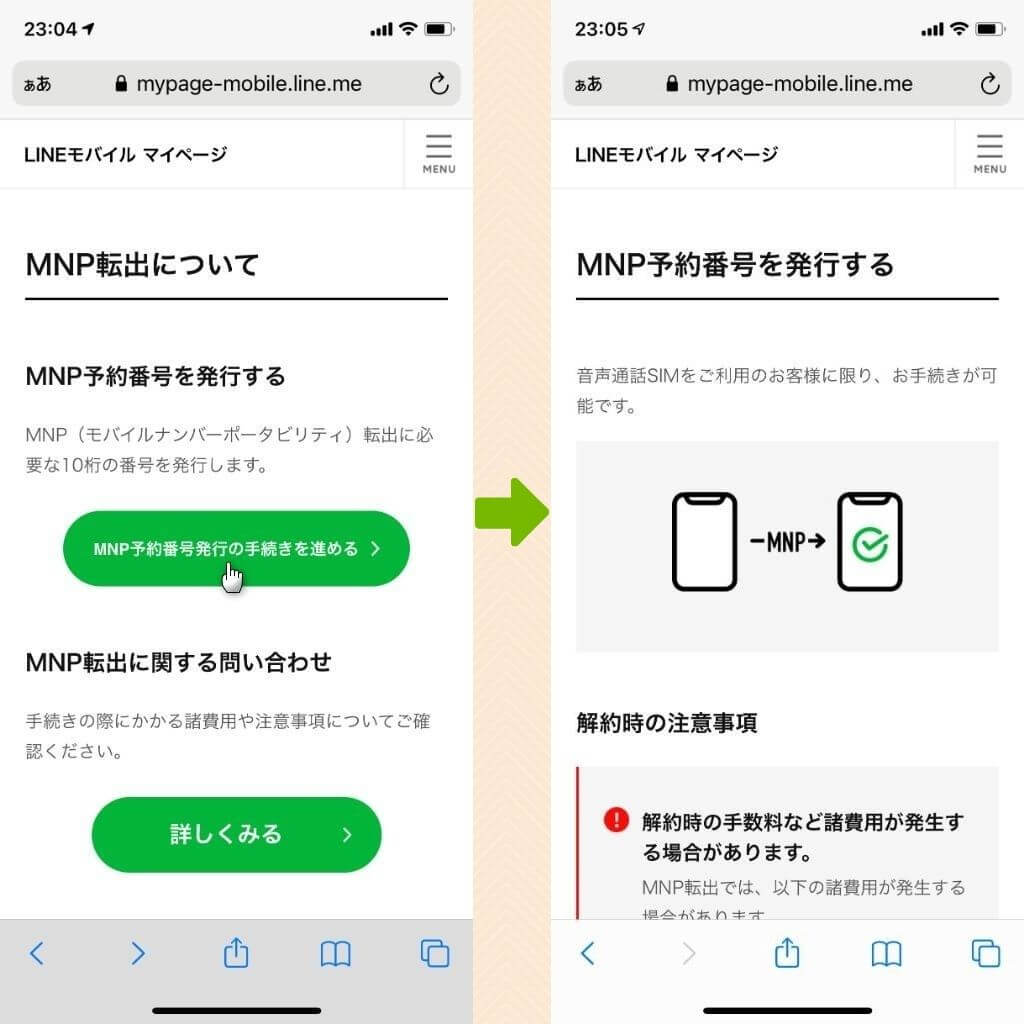 LINEモバイル MNP予約番号の発行