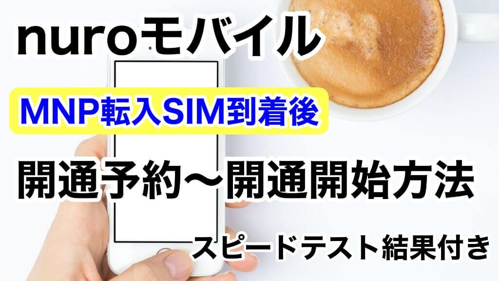 nuroモバイルのMNP転入での開通予約から開通開始までの方法