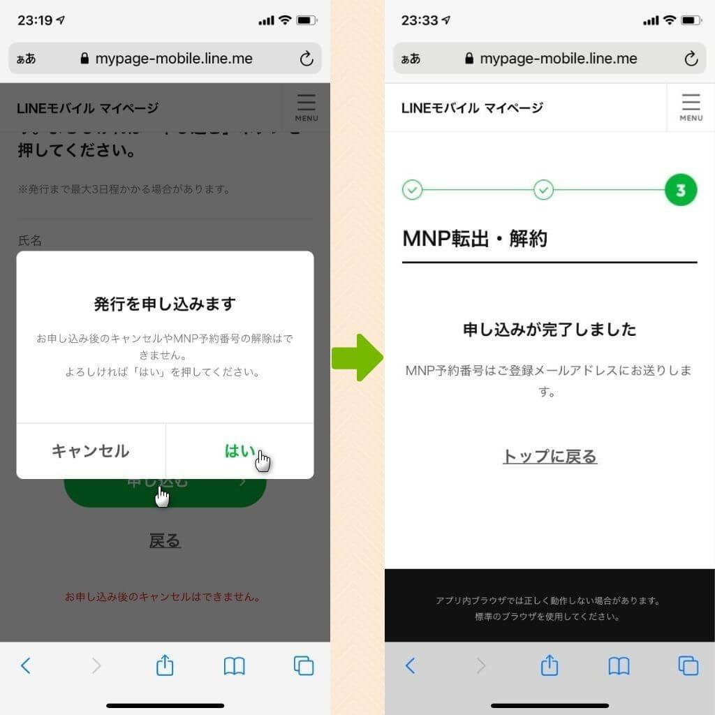 LINEモバイル MNP番号発行申し込み