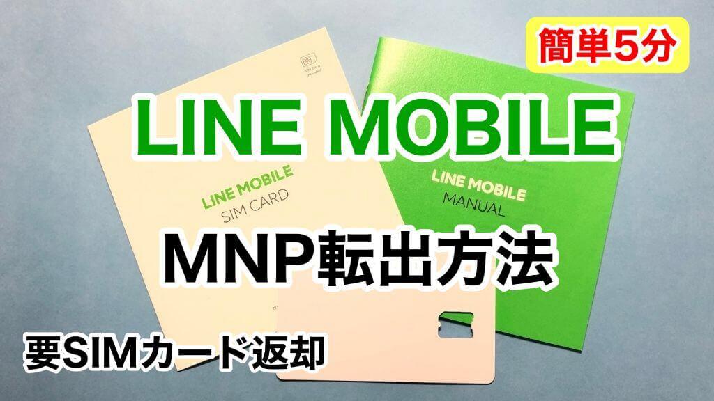 【手数料無料】LINEモバイルから他社へのMNP転出方法