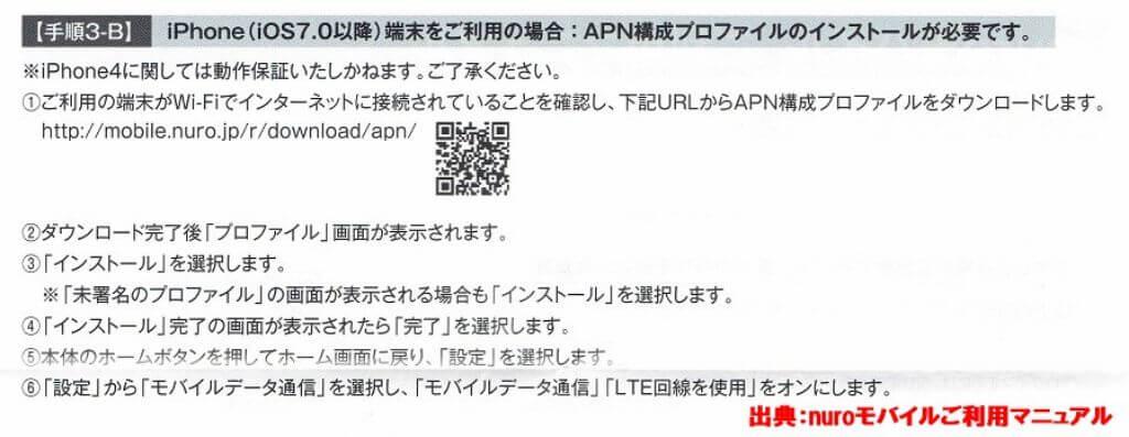 nuroモバイル APN設定