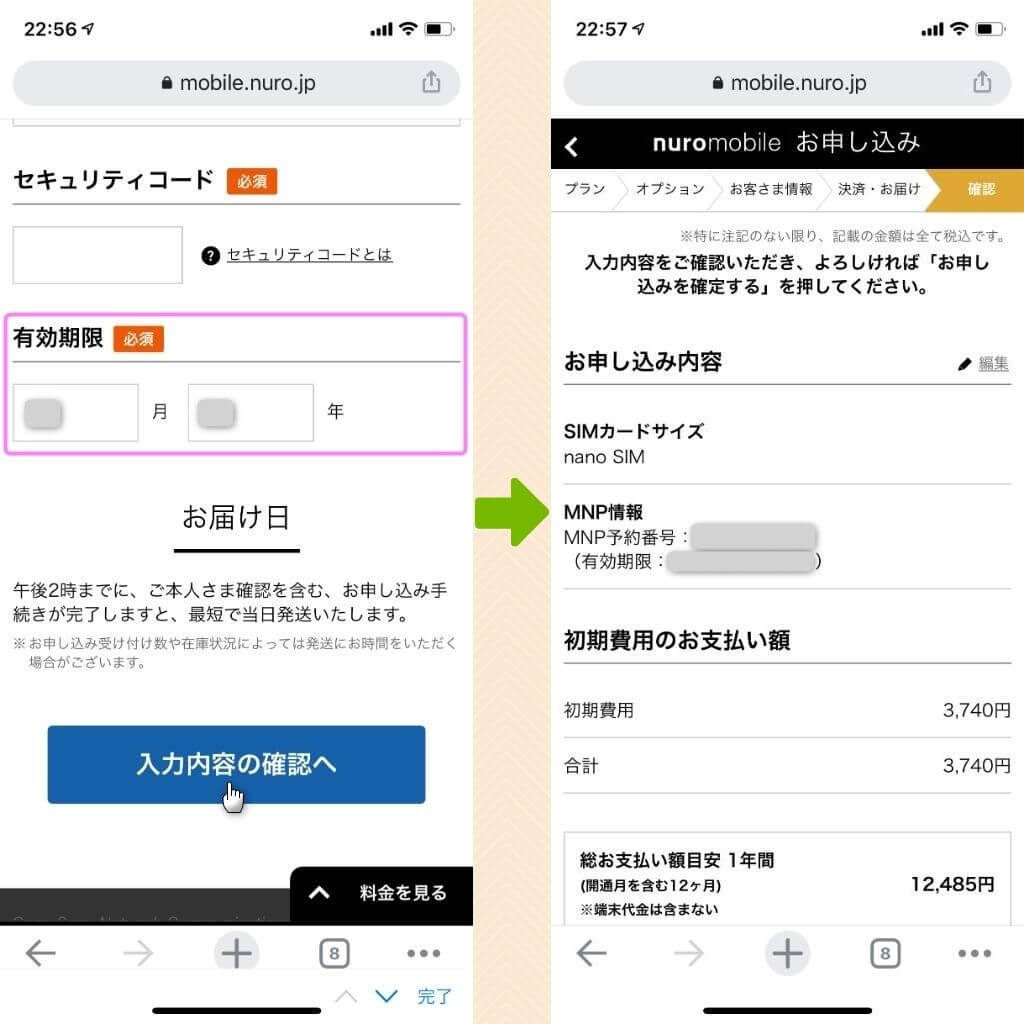 nuroモバイル 料金のお支払い情報