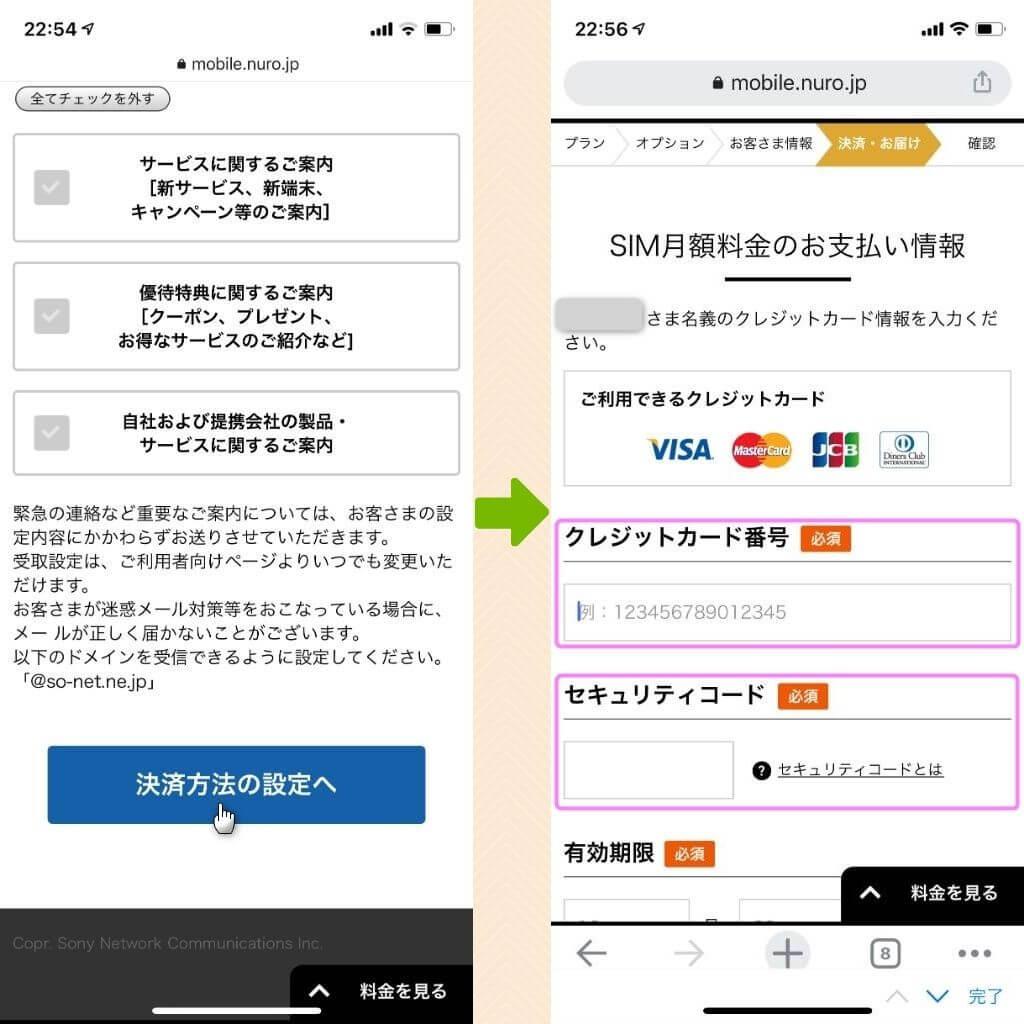 nuroモバイル 決済方法の設定へ