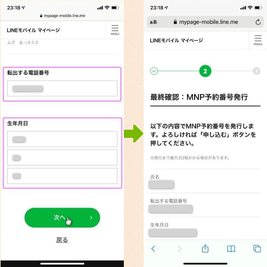 LINEモバイル MNP予約番号の発行画面