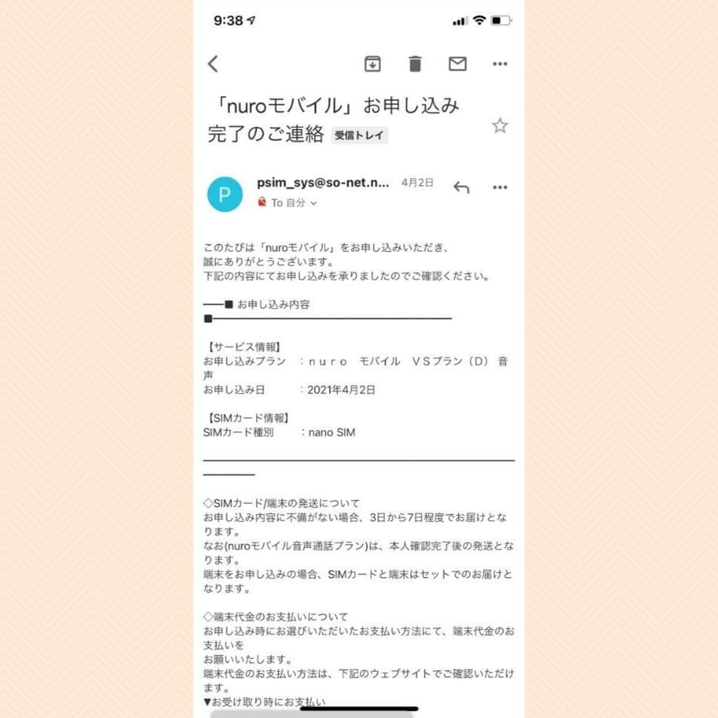 nuroモバイル お申し込み完了メール