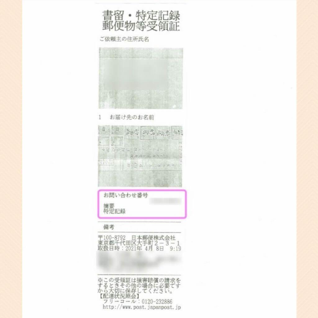 日本郵便の特定記録