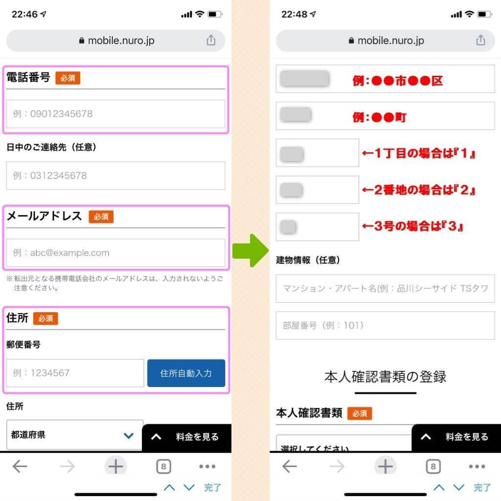 nuroモバイル 電話番号入力