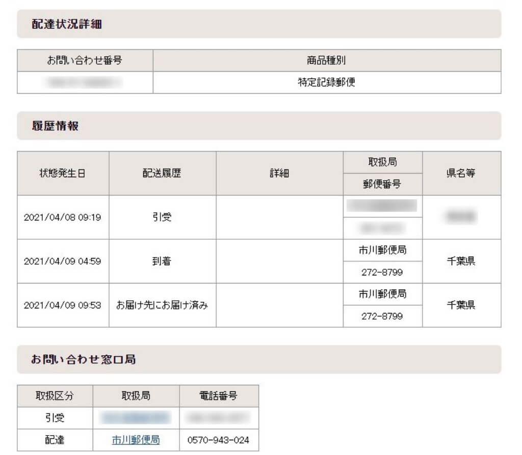 日本郵便の配達記録