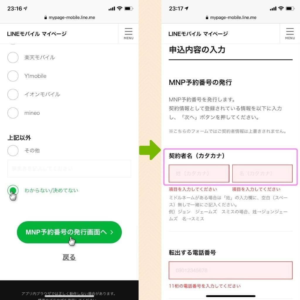 LINEモバイル MNP予約番号の発行画面へ