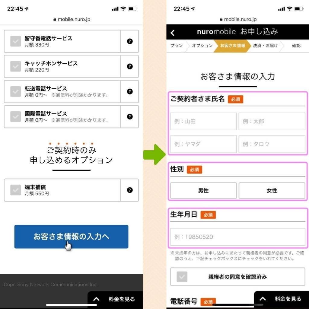 nuroモバイル お客様情報の入力