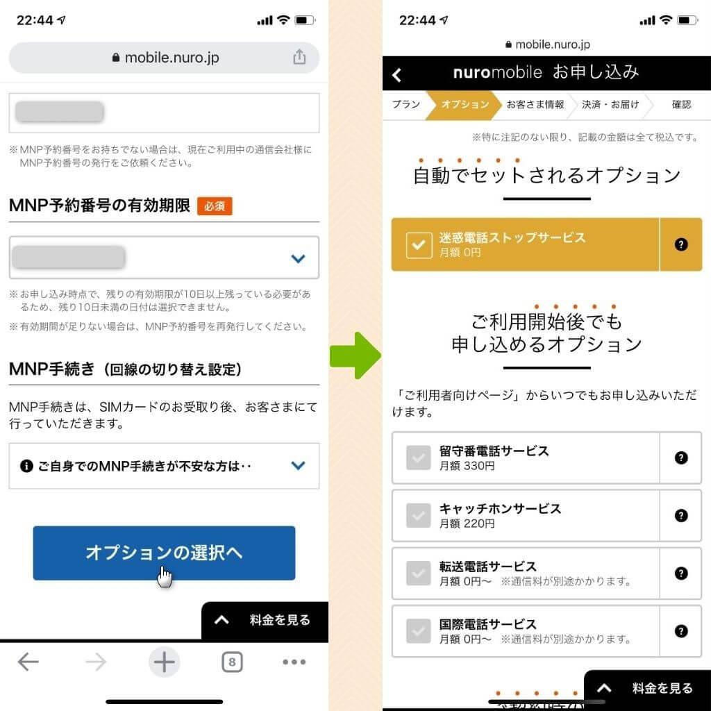 nuroモバイル オプション選択