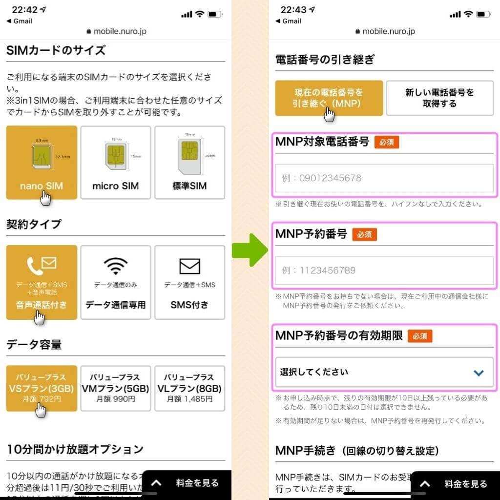 nuroモバイル SIMサイズ選択