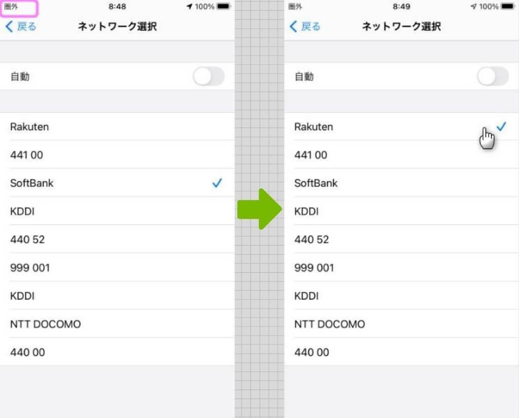 iPhone6s ネットワーク選択