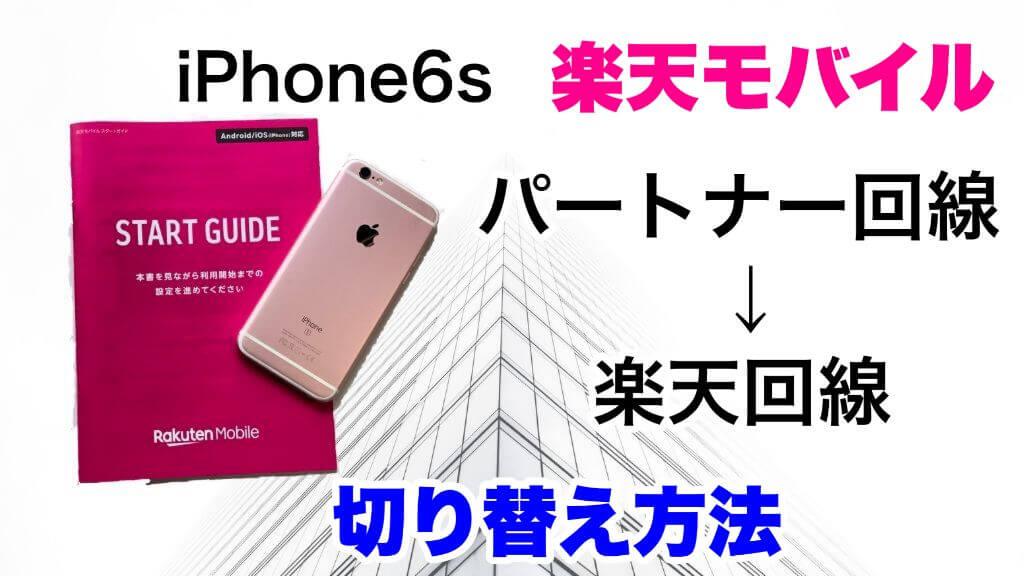 iPhone6sで楽天モバイルをパートナー回線から楽天回線に切り替える方法