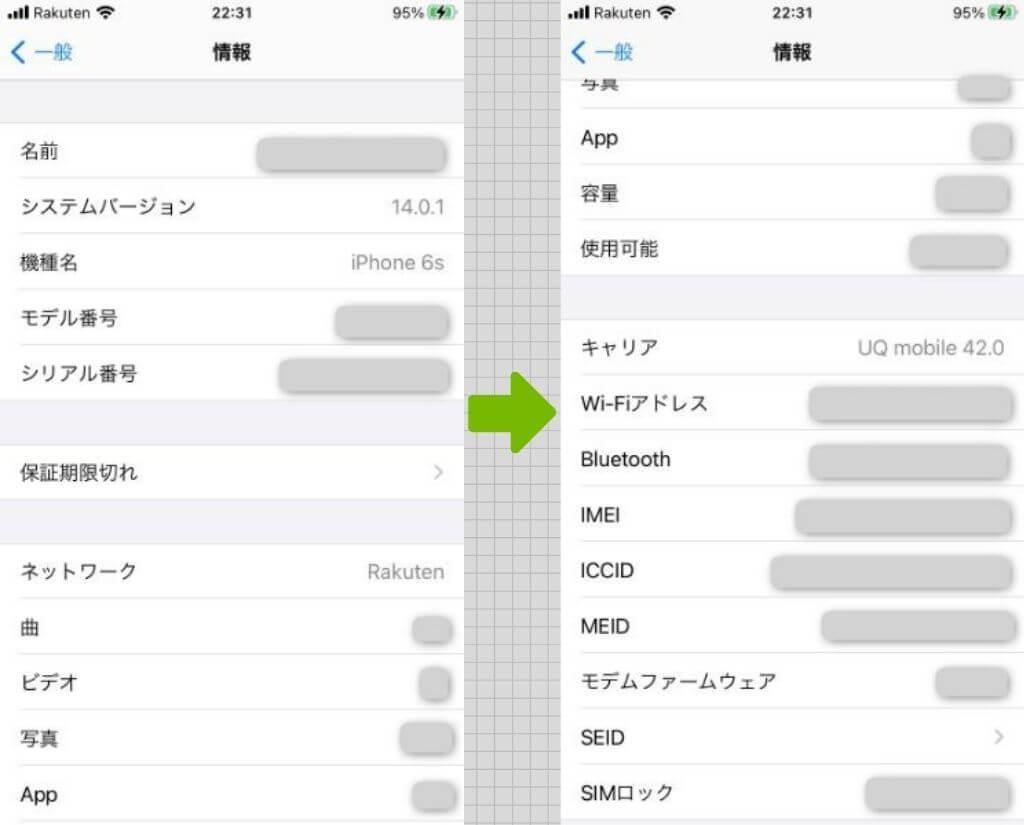 iPhone6s システムバージョン