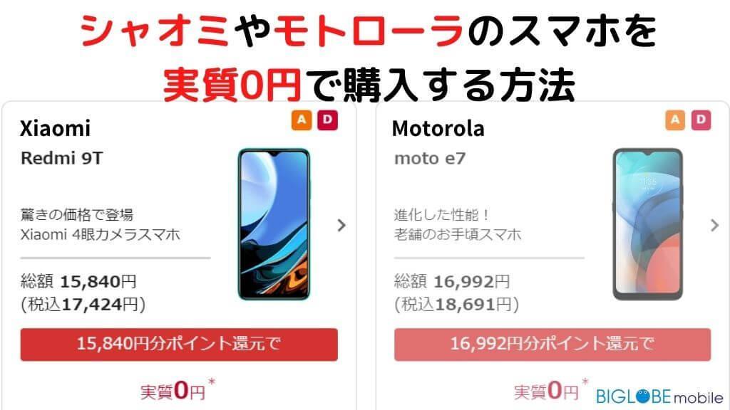 シャオミやモトローラのスマホを実質0円で購入する方法