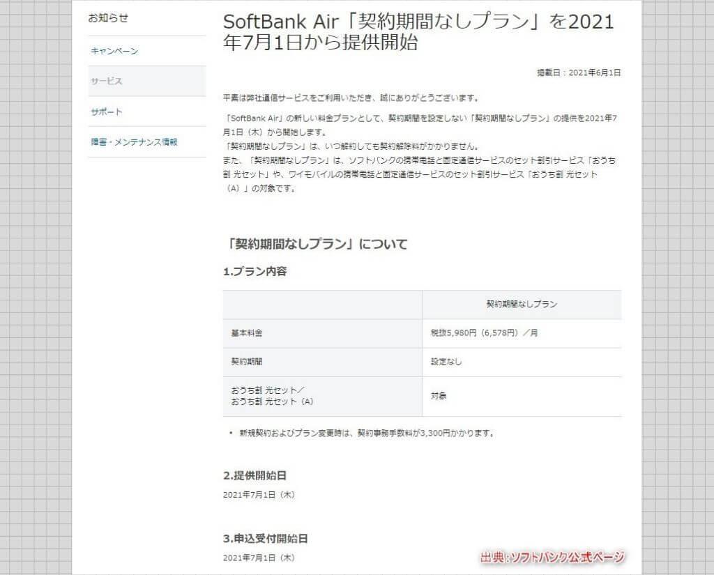 SoftBankAir契約期間なしプラン_お知らせ