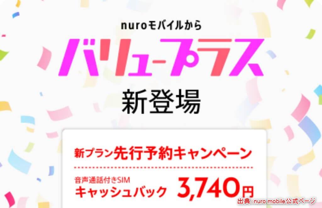 nuroモバイル新プラン先行予約キャンペーン