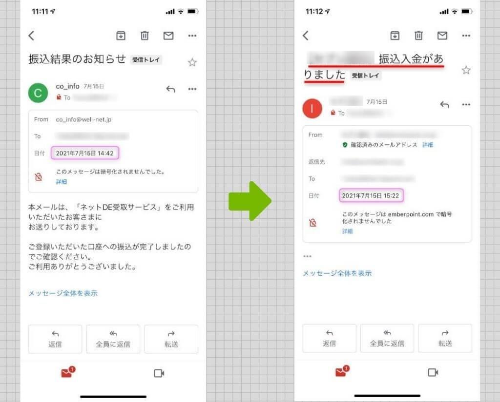 nuroモバイル 振込結果のお知らせ