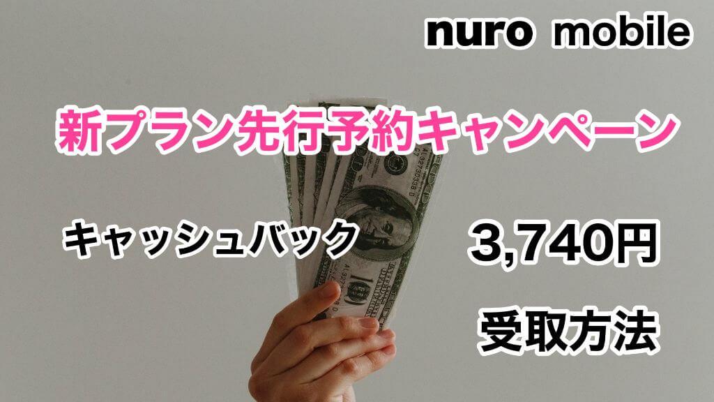 【即日入金】nuroモバイルのキャンペーンキャッシュバック受取方法